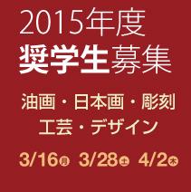 2015syougakusei01
