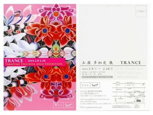 trance_koten001