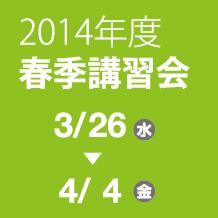 2014_03_15syunki