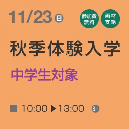 141123-cyugaku-taiken