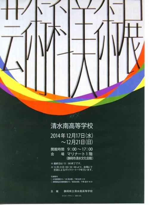 shimizuminami2014001