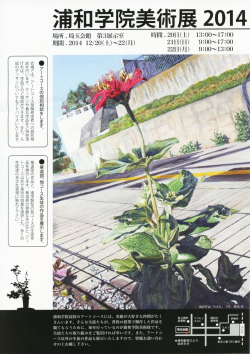 uragaku2014001