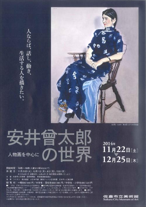 yasui_flyer-1