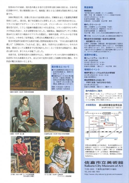 yasui_flyer-2