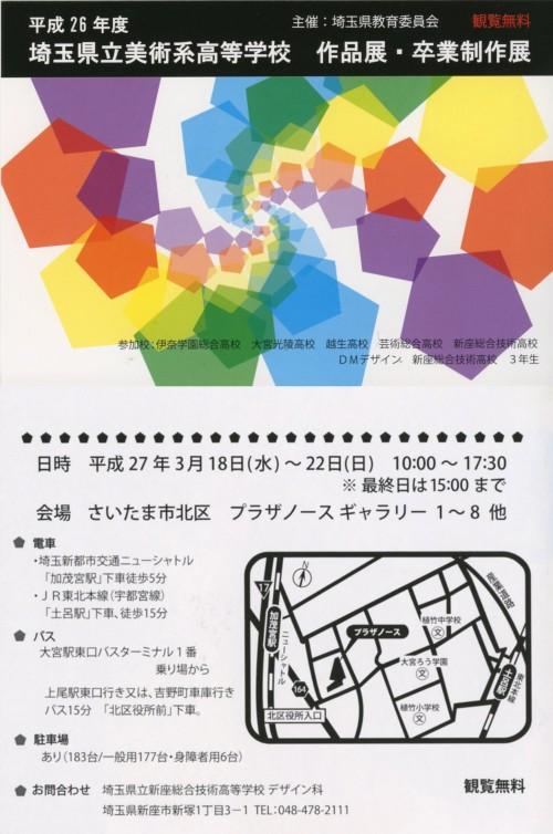 saitama2015001-3