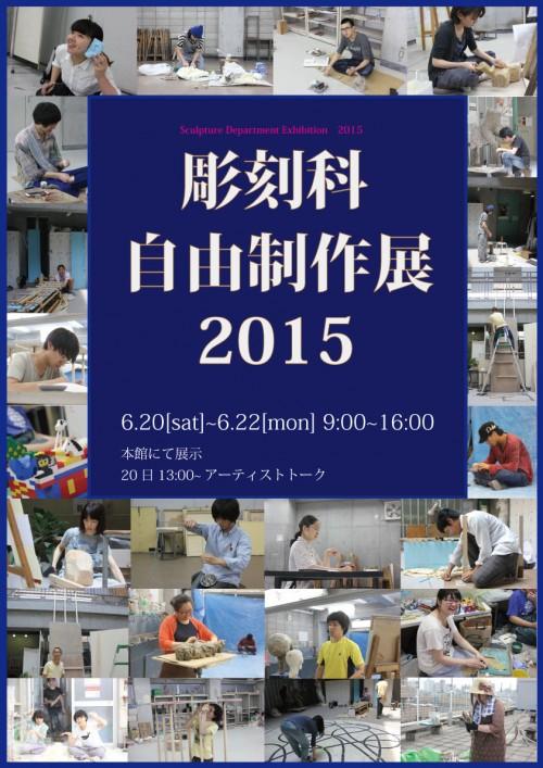 自由制作ポスター2015
