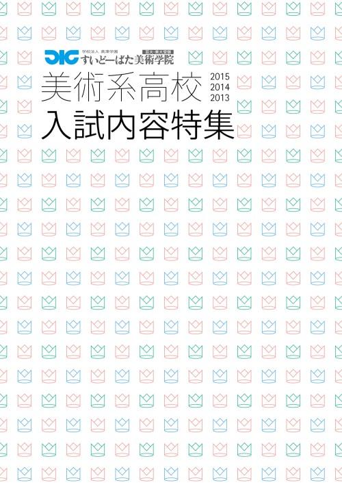 2015cyugaku-nyushinaiyou-web-1