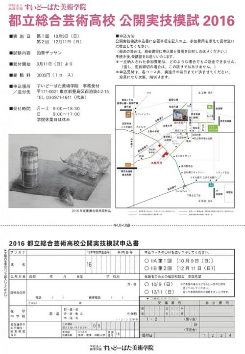 2016_09_24img_0475